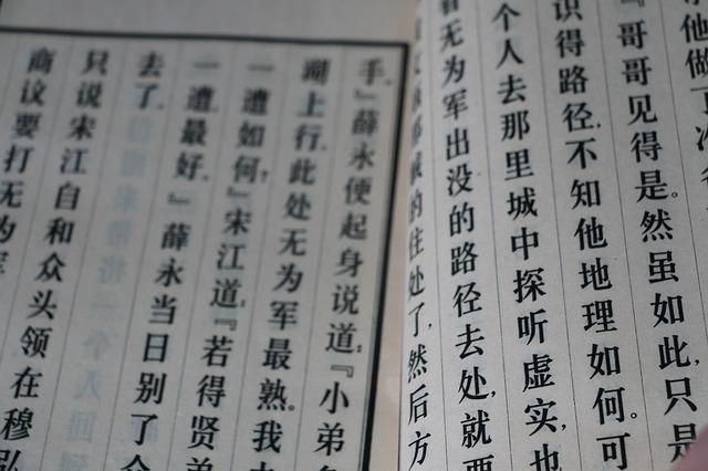 שיעורים פרטיים בסינית