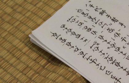 תרגום יפנית